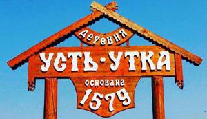 Усть-Утка